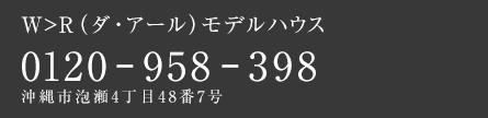 ダ・アール モデルハウス 0120-958-398
